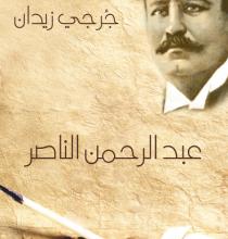 تحميل رواية عبد الرحمن الناصر pdf – جرجي زيدان