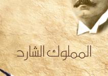 تحميل رواية المملوك الشارد pdf – جرجي زيدان