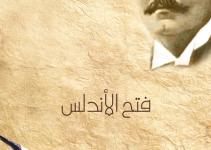 تحميل رواية فتح الأندلس pdf – جرجي زيدان