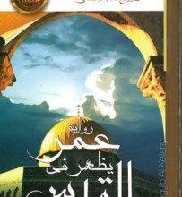 تحميل رواية عمر يظهر في القدس pdf – نجيب الكيلاني