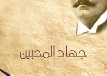 تحميل رواية جهاد المحبين pdf – جرجي زيدان