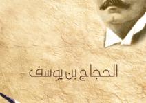 تحميل رواية الحجاج بن يوسف pdf – جرجي زيدان