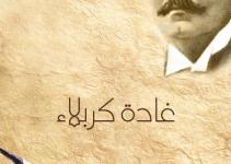 صورة تحميل رواية غادة كربلاء pdf – جرجي زيدان