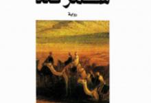 تحميل رواية سمرقند pdf – أمين معلوف
