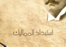 تحميل رواية استبداد المماليك pdf – جرجي زيدان