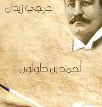 تحميل رواية أحمد بن طولون pdf – جرجي زيدان