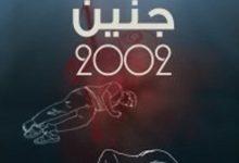 تحميل رواية جنين 2002 pdf – أنور حامد