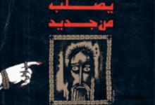 صورة تحميل رواية المسيح يصلب من جديد pdf – نيكوس كازانتزاكيس