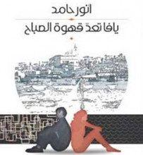 تحميل رواية يافا تعد قهوة الصباح pdf – أنور حامد
