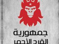 تحميل رواية جمهورية القرد الأحمر pdf – ياسر أحمد