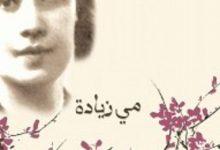 تحميل رواية رجوع الموجة pdf – مي زيادة