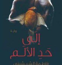 تحميل رواية إلى حد الألم pdf – فاطمة الشيشينى