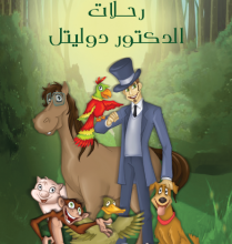 تحميل رواية رحلات الدكتور دوليتل pdf – هيو لوفتينج