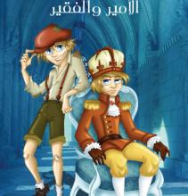 تحميل رواية الأمير والفقير pdf – مارك توين