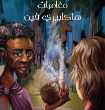تحميل رواية مغامرات هاكلبيري فين pdf – مارك توين