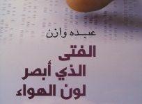 تحميل رواية الفتى الذي أبصر لون الهواء pdf – عبده وازن