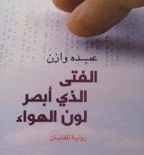 صورة تحميل رواية الفتى الذي أبصر لون الهواء pdf – عبده وازن