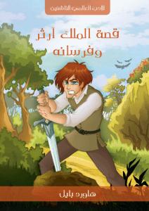 تحميل رواية قصة الملك آرثر وفرسانه pdf – هاورد بيل الأدب العالمي للناشئين