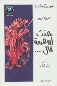 تحميل رواية حدث أبو هريرة قال pdf – محمود المسعدي