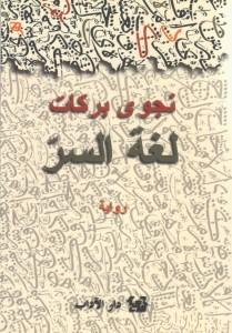 تحميل رواية لغة السر pdf – نجوى بركات