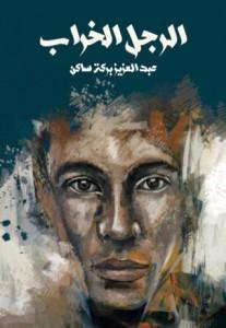 تحميل رواية الرجل الخراب pdf – عبد العزيز بركة ساكن