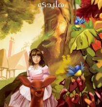 تحميل رواية هايدي pdf – يوهانا شبيري الأدب العالمي للناشئين