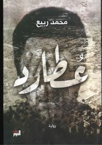 تحميل رواية عطارد pdf – محمد ربيع