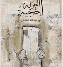 تحميل رواية أحجية العزلة pdf – أثير عبد الله النشمي