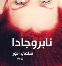 Photo of تحميل رواية نابروجادا pdf – سلمى أنور
