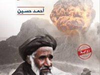 تحميل رواية قندهار pdf – أحمد حسين