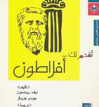 تحميل كتاب أقدم لك أفلاطون pdf – ديف روبنسون