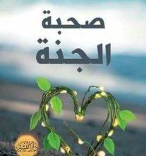 صورة تحميل كتاب صحبة الجنة pdf – محمد عطية