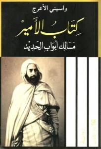 تحميل رواية كتاب الأمير : مسالك أبواب الحديد pdf – واسيني الأعرج