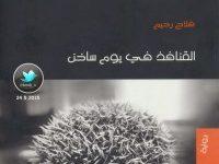 تحميل رواية القنافذ في يوم ساخن pdf – فلاح رحيم