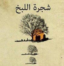 صورة تحميل رواية شجرة اللبخ pdf – عزة رشاد