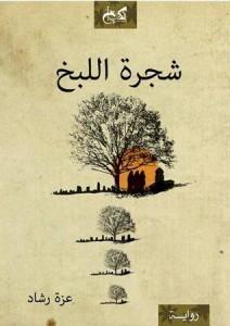 تحميل رواية شجرة اللبخ pdf – عزة رشاد