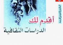 تحميل كتاب أقدم لك الدراسات الثقافية pdf – زيودين ساردار