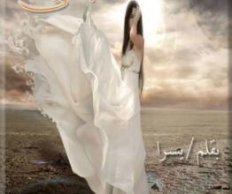 تحميل رواية لعبة في يده pdf – يسرا مسعد