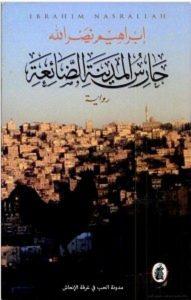 تحميل رواية حارس المدينة الضائعة pdf – إبراهيم نصر الله