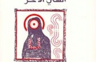 تحميل رواية الشيء الآخر من قتل ليلى الحايك pdf – غسان كنفاني