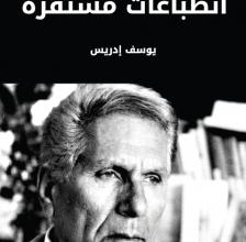 تحميل كتاب انطباعات مستفزة pdf – يوسف إدريس