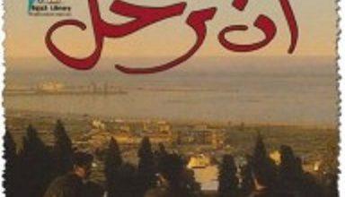 تحميل رواية أن ترحل pdf – الطاهر بن جلون
