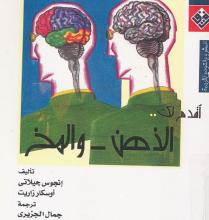 تحميل كتاب أقدم لك الذهن والمخ pdf – إنجوس جيلاتي