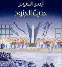 تحميل رواية حديث الجنود pdf – أيمن العتوم