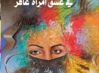 تحميل رواية في عشق امرأة عاقر pdf – سمير قسيمي