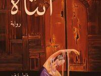 تحميل رواية أنثاه pdf – فاطمة فهد