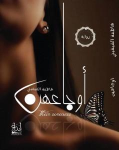 تحميل رواية أوجاعهن pdf – فاطمة الشيشيني