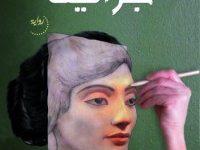 تحميل رواية جرافيت pdf – هشام الخشن