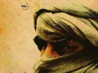 تحميل رواية نزيف الحجر pdf – إبراهيم الكوني