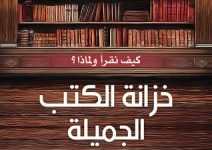 تحميل كتاب خزانة الكتب الجميلة pdf – أحمد الزناتي
